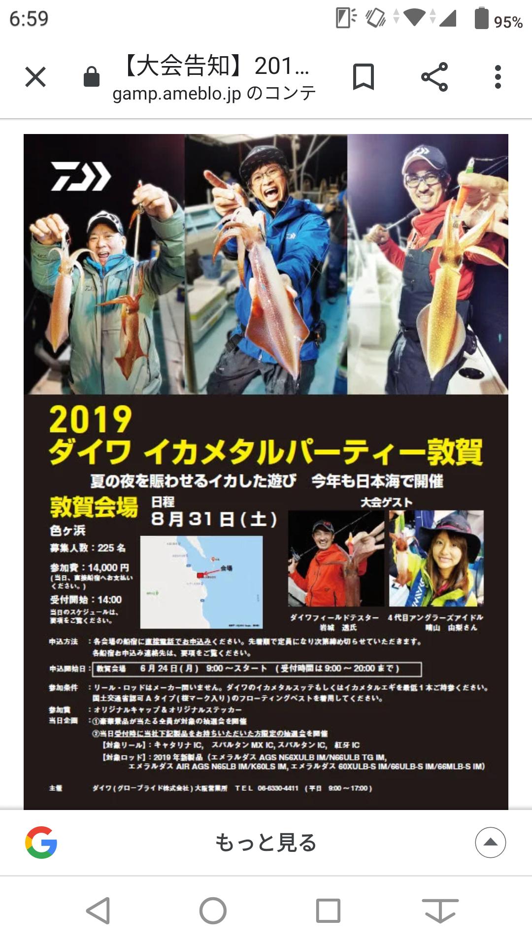 2019 ダイワイカメタルパーティー開催♪♪♪